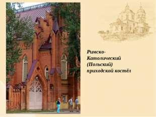 Римско-Католический (Польский) приходской костёл