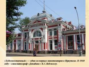 «Художественный» — один из первых кинотеатров в Иркутске. В 1910 году – синем