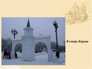 В сквере Кирова