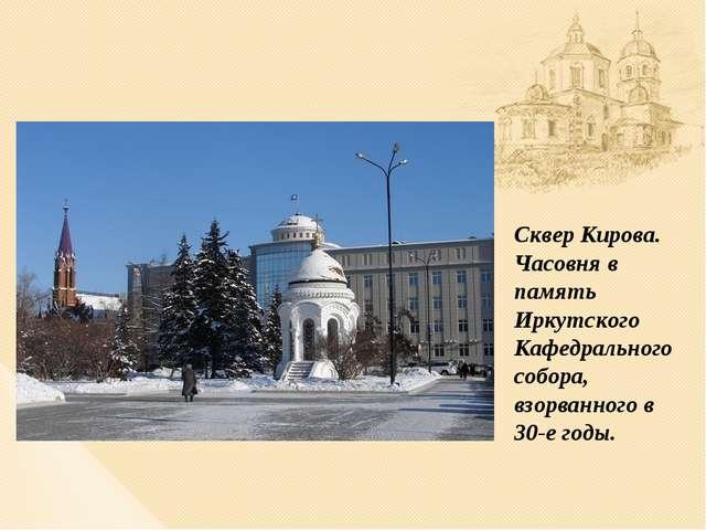 Сквер Кирова. Часовня в память Иркутского Кафедрального собора, взорванного в...