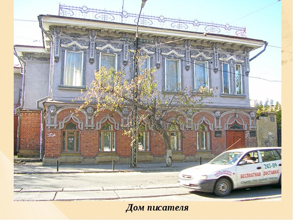 Дом писателя