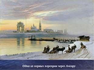 Одна из первых переправ через Ангару