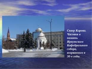Сквер Кирова. Часовня в память Иркутского Кафедрального собора, взорванного в