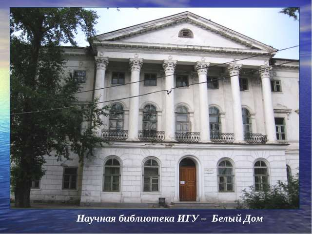 Научная библиотека ИГУ – Белый Дом