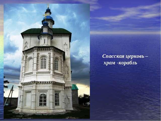 Спасская церковь – храм -корабль