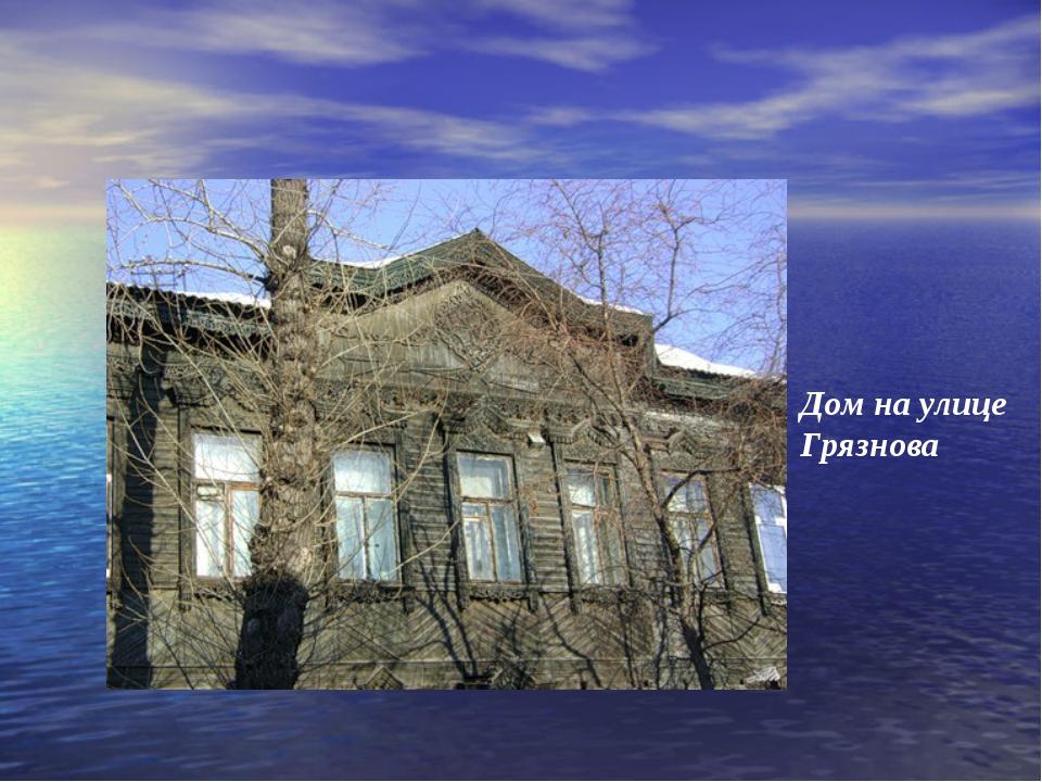 Дом на улице Грязнова