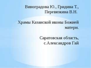 GridinaT HramyimonastyriRossii presentaziya Виноградова Ю., Гридина Т., Перев