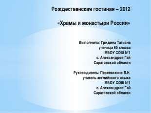 GridinaT HramyimonastyriRossii presentaziya Рождественская гостиная – 2012