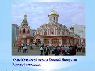 Храм Казанской иконы Божией Матери на Красной площади. GridinaT Hramyimonasty