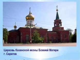 Церковь Казанской иконы Божией Матери г. Саратов GridinaT HramyimonastyriRoss