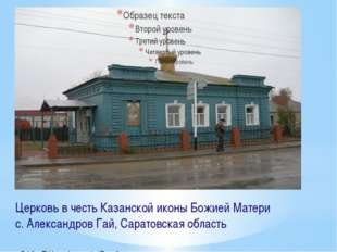 Церковь в честь Казанской иконы Божией Матери с. Александров Гай, Саратовская