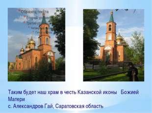 Таким будет наш храм в честь Казанской иконы Божией Матери с. Александров Гай