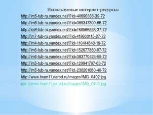 GridinaT HramyimonastyriRossii presentaziya Используемые интернет-ресурсы: ht