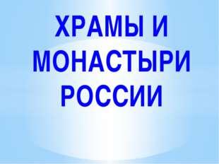 ХРАМЫ И МОНАСТЫРИ РОССИИ GridinaT HramyimonastyriRossii presentaziya GridinaT