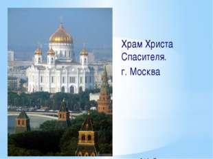 Храм Христа Спасителя. г. Москва GridinaT HramyimonastyriRossii presentaziya