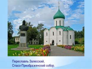 Переславль Залесский, Спасо-Преображенский собор. GridinaT HramyimonastyriRo