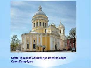 Свято-Троицкая Александро-Невская лавра Санкт-Петербурга GridinaT Hramyimonas