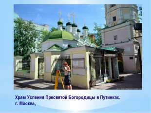 Храм Успения Пресвятой Богородицы в Путинках. г. Москва, GridinaT Hramyimonas