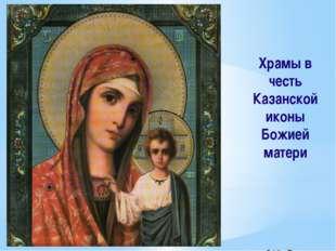 Храмы в честь Казанской иконы Божией матери GridinaT HramyimonastyriRossii pr