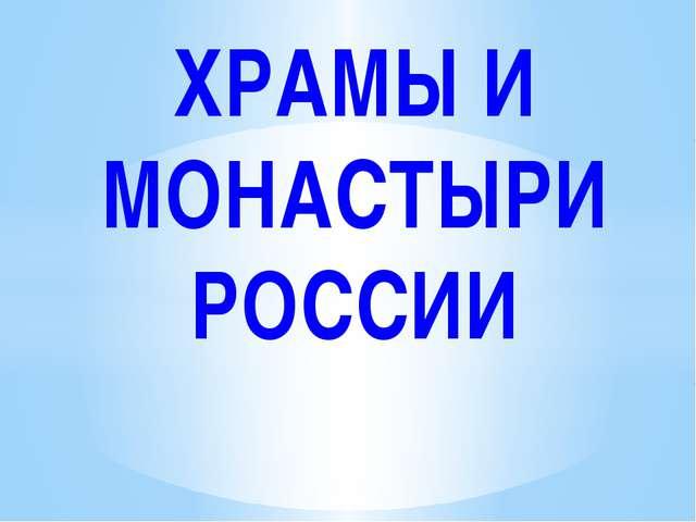 ХРАМЫ И МОНАСТЫРИ РОССИИ GridinaT HramyimonastyriRossii presentaziya GridinaT...