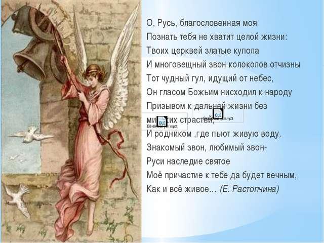 О, Русь, благословенная моя Познать тебя не хватит целой жизни: Твоих церквей...
