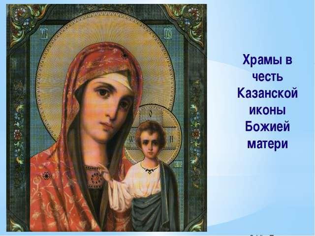 Храмы в честь Казанской иконы Божией матери GridinaT HramyimonastyriRossii pr...
