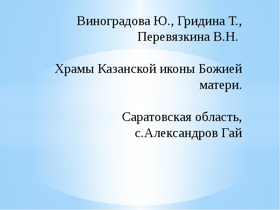 GridinaT HramyimonastyriRossii presentaziya Виноградова Ю., Гридина Т., Перев...