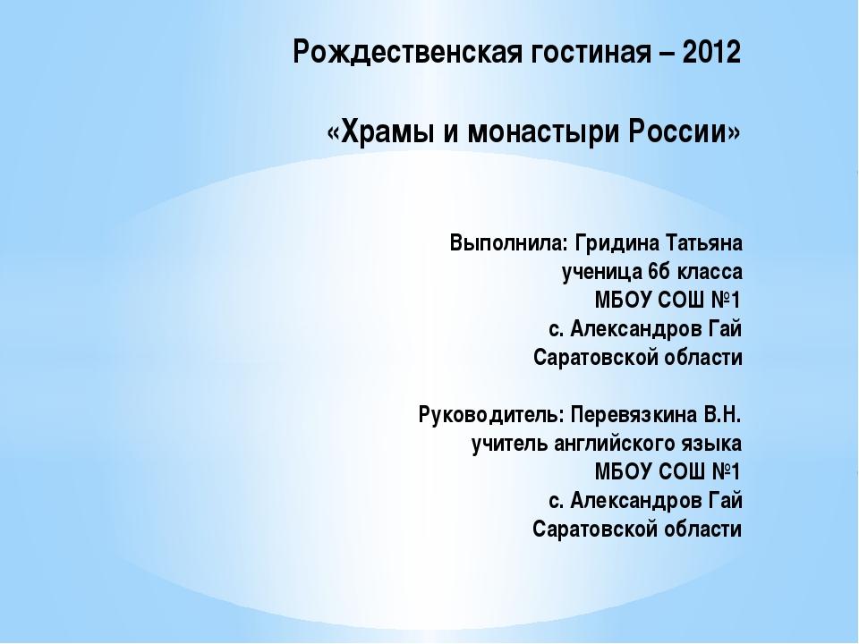 GridinaT HramyimonastyriRossii presentaziya Рождественская гостиная – 2012 ...