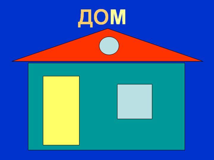 http://900igr.net/datas/tsvet-i-forma/Figury-7.files/0001-001-Applikatsija-iz-geometricheskikh-figur.jpg