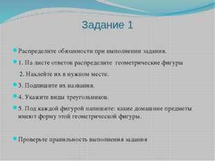 Задание 1 Распределите обязанности при выполнении задания. 1. На листе ответо
