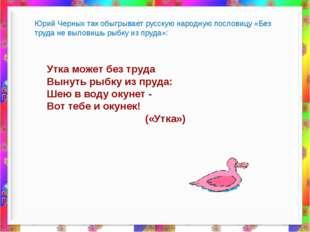Юрий Черных так обыгрывает русскую народную пословицу «Без труда не выловишь