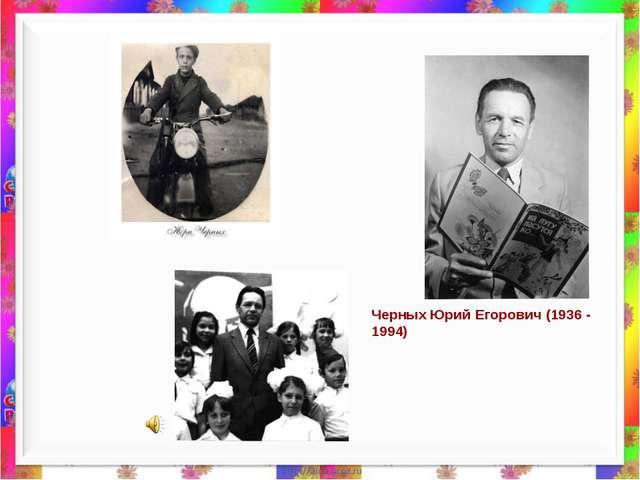 Черных Юрий Егорович (1936 - 1994)