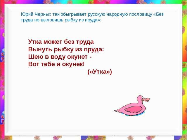 Юрий Черных так обыгрывает русскую народную пословицу «Без труда не выловишь...