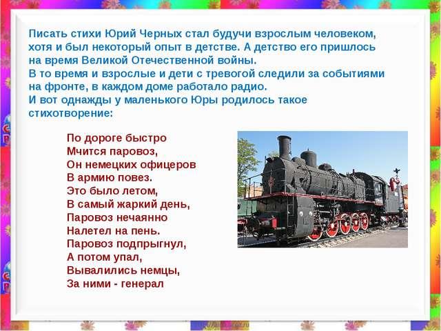 Писать стихи Юрий Черных стал будучи взрослым человеком, хотя и был некоторы...