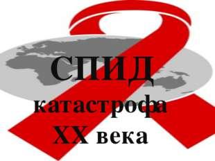 СПИД катастрофа XX века
