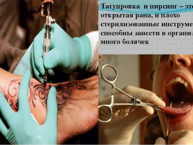 Татуировка и пирсинг – это открытая рана, и плохо стерилизованные инструменты...