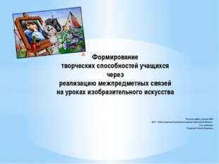 Из опыта работы учителя ИЗО МОУ « СОШ с.Карловка Пугачевского района Саратовс