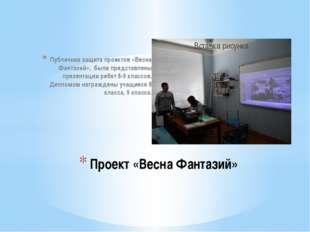 Публичная защита проектов «Весна Фантазий», были представлены презентации ре