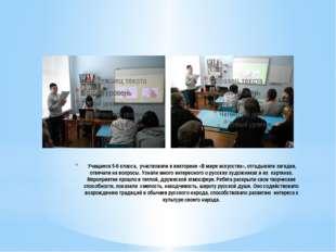 Учащиеся 5-6 класса, участвовали в викторине «В мире искусства», отгадывали