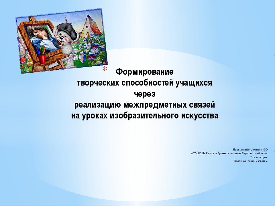 Из опыта работы учителя ИЗО МОУ « СОШ с.Карловка Пугачевского района Саратовс...