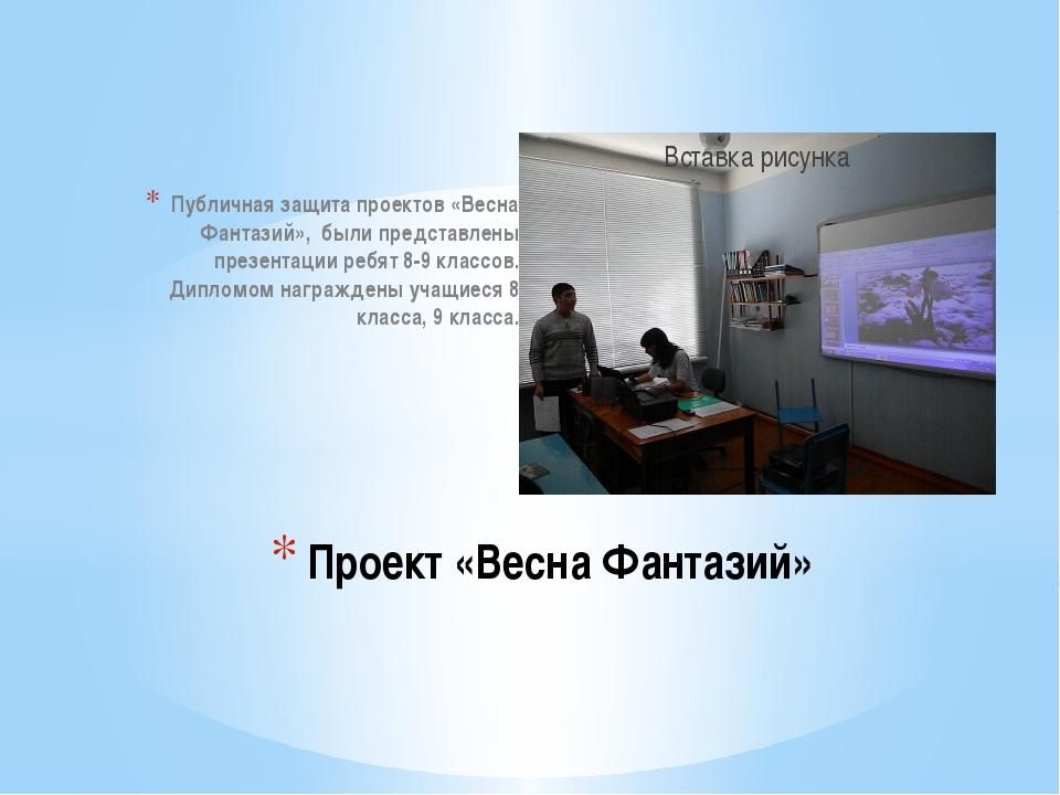 Публичная защита проектов «Весна Фантазий», были представлены презентации ре...