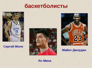 баскетболисты Сергей Моня Майкл Джордан Яо Мина