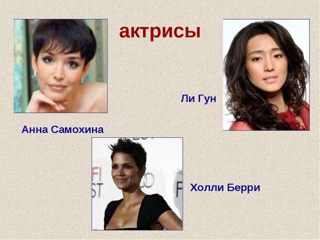 актрисы Анна Самохина Ли Гун Холли Берри