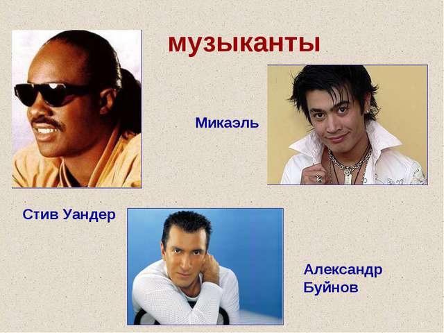 музыканты Стив Уандер Микаэль Александр Буйнов