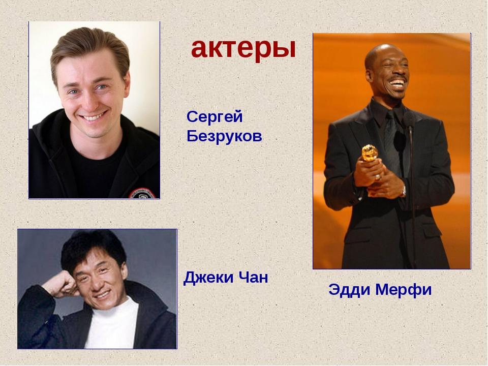 актеры Сергей Безруков Джеки Чан Эдди Мерфи