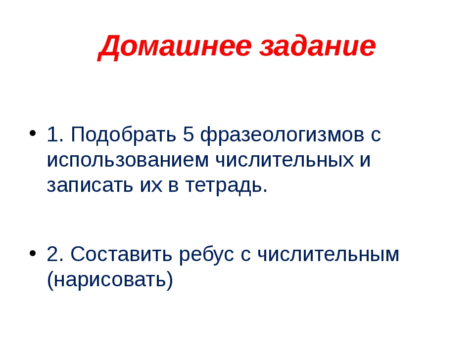 Домашнее задание 1. Подобрать 5 фразеологизмов с использованием числительных...