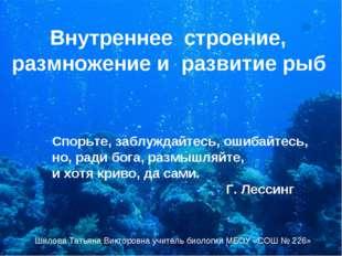 Внутреннее строение, размножение и развитие рыб Спорьте, заблуждайтесь, ошиб