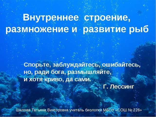 Внутреннее строение, размножение и развитие рыб Спорьте, заблуждайтесь, ошиб...