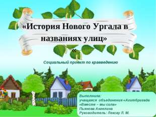 «История Нового Ургала в названиях улиц» « Социальный проект по краеведению В