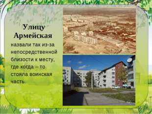 Улицу Армейская назвали так из-за непосредственной близости к месту, где когд